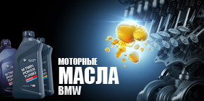 Моторное масло BMW Twinpower Turbo