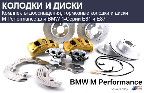 Тормозная система BMW M Performance для БМВ 1-Серии Е81 Е87